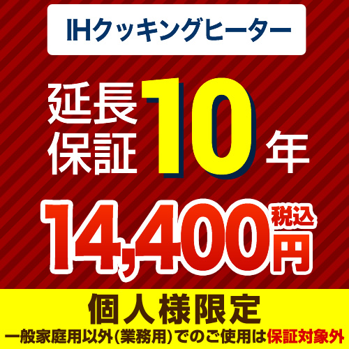 【JBRあんしん保証株式会社】10年延長保証(IHクッキングヒーター)≪GUARANTEE-IH-10YEAR≫
