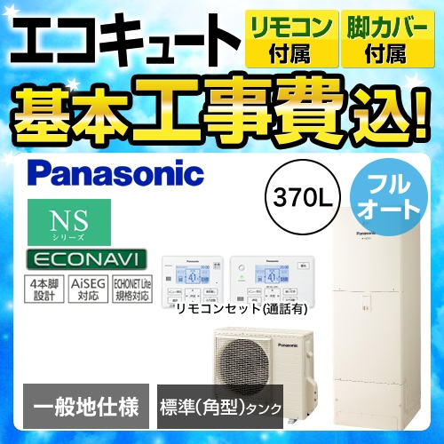 HE-NS37JQS-IR-FC-KJ