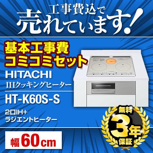HT-K60S-S商品画像