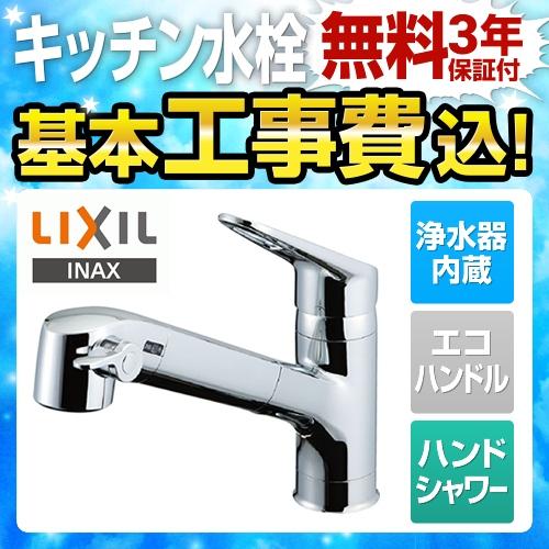 LIXIL キッチン水栓 JF-AB466SYX--JW 工事セット