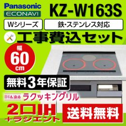 KZ-W163S-KJ