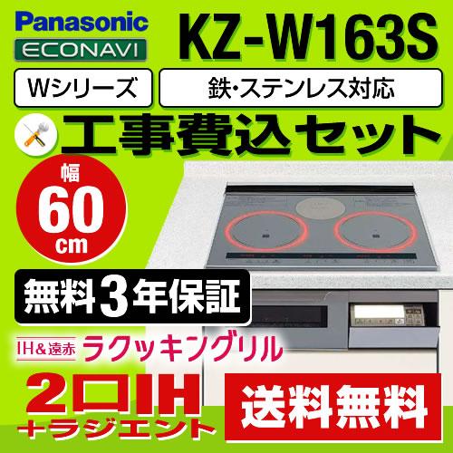 KZ-W163S画像