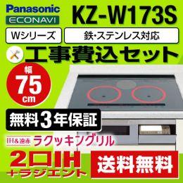 KZ-W173S-KJ