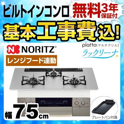 N3S09PWAA1STE-LPG-KJ
