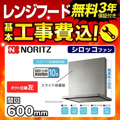 NFG6S20MSI-L-KJ