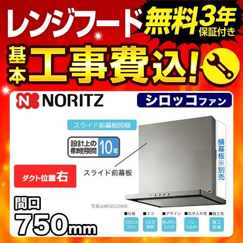 NFG7S20MSI-R-KJ
