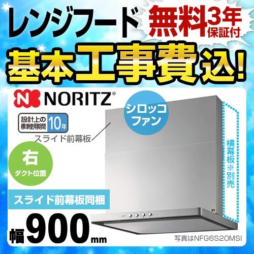 NFG9S20MSI-R-KJ