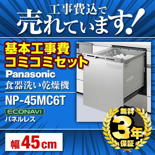 NP-45MC6T商品画像