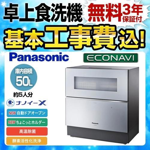 据え置き 食器洗い機・食洗機