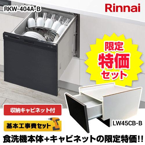 リンナイ 食器洗い機・食洗機