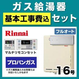 RUF-A1615AAA-LPG-120V-KJ