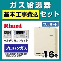 RUF-A1615ABA-LPG-120V-KJ