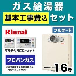 RUF-A1615ATA-LPG-120V-KJ