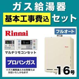 RUF-A1615AUA-LPG-120V-KJ