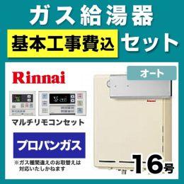 RUF-A1615SAAA-LPG-120V-KJ