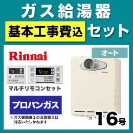RUF-A1615SATA-LPG-120V-KJ
