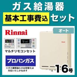 RUF-A1615SAUA-LPG-120V-KJ