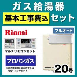 RUF-A2005AAA-LPG-120V-KJ