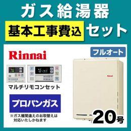 RUF-A2005ABA-LPG-120V-KJ
