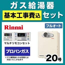 RUF-A2005ATA-LPG-120V-KJ