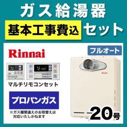 RUF-A2005AT-LA-LPG-120V-KJ
