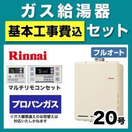 RUF-A2005AUA-LPG-120V-KJ
