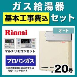 RUF-A2005SAAA-LPG-120V-KJ