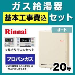 RUF-A2005SAUA-LPG-120V-KJ