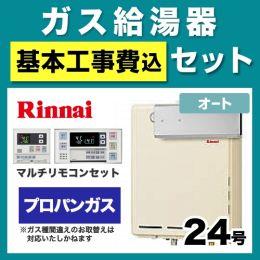 RUF-A2405SAAA-LPG-120V-KJ