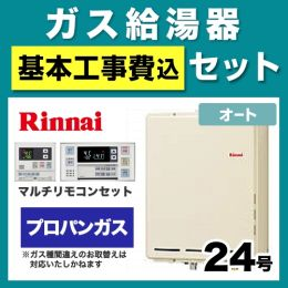 RUF-A2405SABA-LPG-120V-KJ