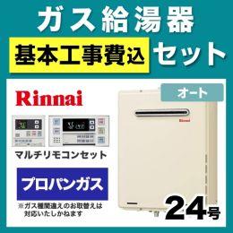 RUF-A2405SAWA-LPG-120V-KJ