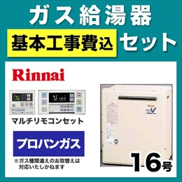 RUF-A1600SAG-A-LPG-120V-KJ