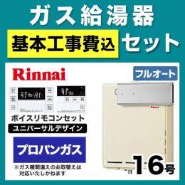 RUF-A1615AAA-LPG-230V-KJ