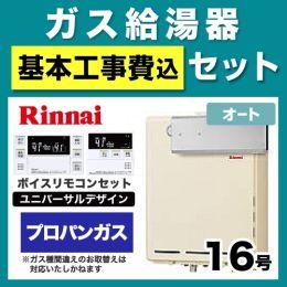 RUF-A1615SAAA-LPG-230V-KJ