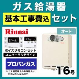 RUF-A1615SATA-LPG-230V-KJ
