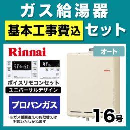 RUF-A1615SAUA-LPG-230V-KJ