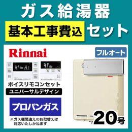 RUF-A2005AAA-LPG-230V-KJ