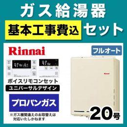 RUF-A2005ABA-LPG-230V-KJ