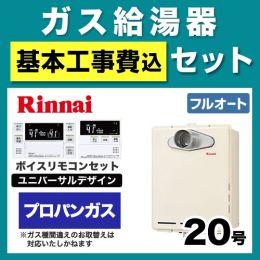 RUF-A2005ATA-LPG-230V-KJ