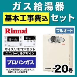 RUF-A2005AT-LA-LPG-230V-KJ