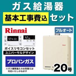 RUF-A2005AUA-LPG-230V-KJ