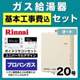 RUF-A2005SAUA-LPG-230V-KJ