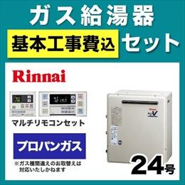 RUF-A2400SAG-A-LPG-120V-KJ