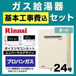 RUF-A2405SAWA-LPG-230V-KJ