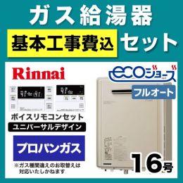 RUF-E1615AW-A-LPG-230V-KJ