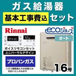 RUF-E1615SAW-A-LPG-230V-KJ