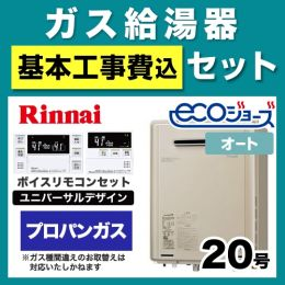 RUF-E2005SAW-A-LPG-230V-KJ