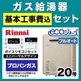 RUF-E2008AW-A-LPG-230V-KJ
