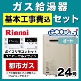 RUF-E2405SAW-A-13A-230V-KJ