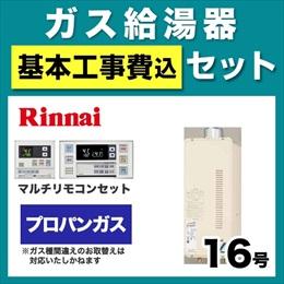 RUF-VS1615AU-LPG-120V-KJ